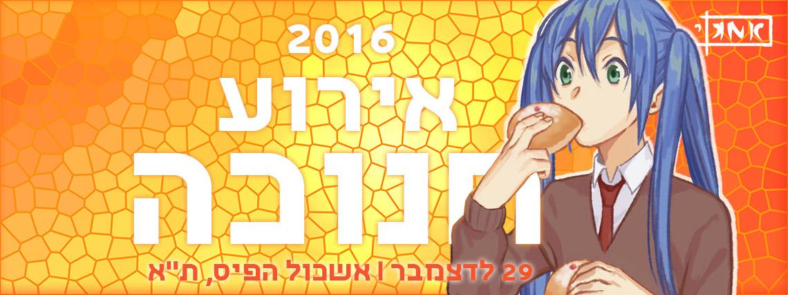 אירוע חנוכה 2016